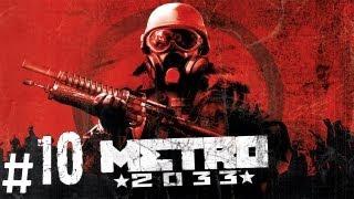 Прохождение Metro 2033 часть 10 (Война)
