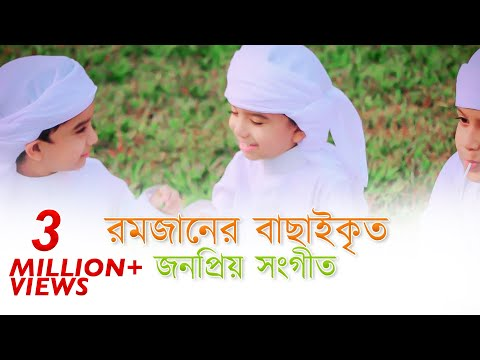 Elo Mahe Ramjan (রমজানের গজল রমজান এলো) Romjaner Gojol Lyrics Mp3