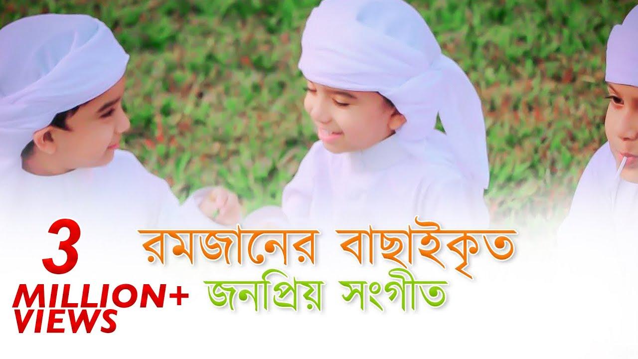 Elo Mahe Ramjan (2020) New Islamic Full HD Video Song 720p HDRip Download