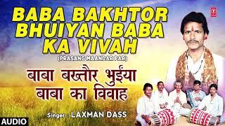BABA BAKHTOR BHUIYAN BABA KA VIVAH (BHOJPURI PRASANG MAANDAR PAR - FULL AUDIO)SINGER - LAXMAN DASS