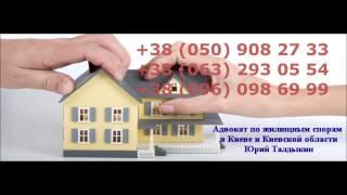 видео Юрист по жилищным спорам | Помощь в решении жилищных споров опытными юристами