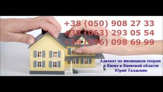 Адвокат по жилищным спорам Киев(, 2015-06-08T16:13:55.000Z)