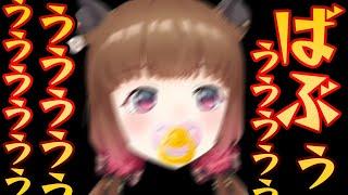 ばぶ・・?ばぶ・・アアアアアアアばぶぅううううううううううう【柚原いづみ / あにまーれ】