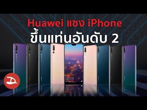 Huawei แซง iPhone ขึ้นแท่นอันดับ 2 ตลาดสมาร์ทโฟนโลก | Droidsans - วันที่ 05 Aug 2018