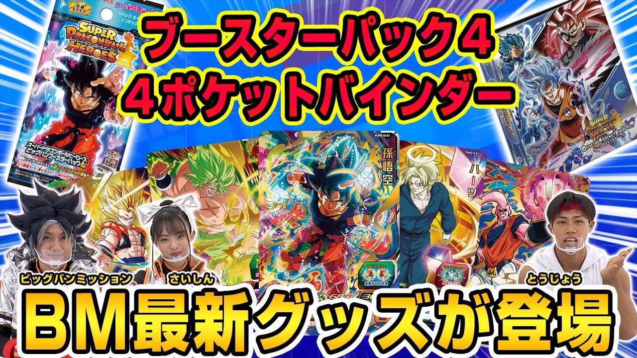 【SDBH公式】最新サプライグッズ紹介!付属カードの詳細も解説!【スーパードラゴンボールヒーローズ】