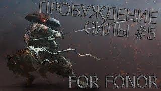 """For Honor 🎈🎈 Пробуждение СИЛЫ """"ШАМАНКА"""" #5!!!"""