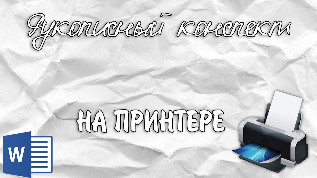 Реклама КанцОптТорг. Тетрадь 18 листов - YouTube