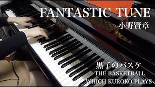 【 黒子のバスケ THE BASKETBALL WHICH KUROKO PLAYS 】 FANTASTIC TUNE 【 Piano ピアノ 】
