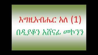 እግዚአብሔር አለ ዲ/ን አሸናፊ መኮንን ክፍል 1  Deacon Ashenafi Mekonnen Egziabher Ale