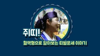 마산 새해운세 쥐띠  혈액형 운세 진해 점 잘보는곳 김…