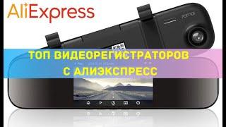 Топ Видеорегистраторов с АлиЭкспресс 2020 / Автоаксессуары / Электроника для Авто / AliExspress 2020