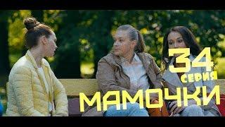 Мамочки - Сезон 2 Серия 14 (34 серия)