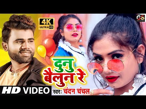 दुनु बैलुन रे : #Chandan Chanchal का न्यू सुपर हिट आर्केस्ट्रा #VIDEO SONG - Dunu Bailun Re Dj Song