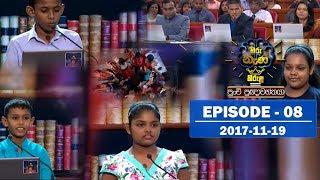 Hiru Nena Kirula | Episode 08 | 2017-11-19 Thumbnail