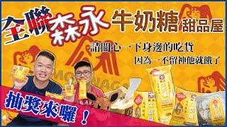[DogJun] 全聯x森永 牛奶糖甜點系列|加碼麥當勞牛奶糖冰炫風|最後有抽獎!