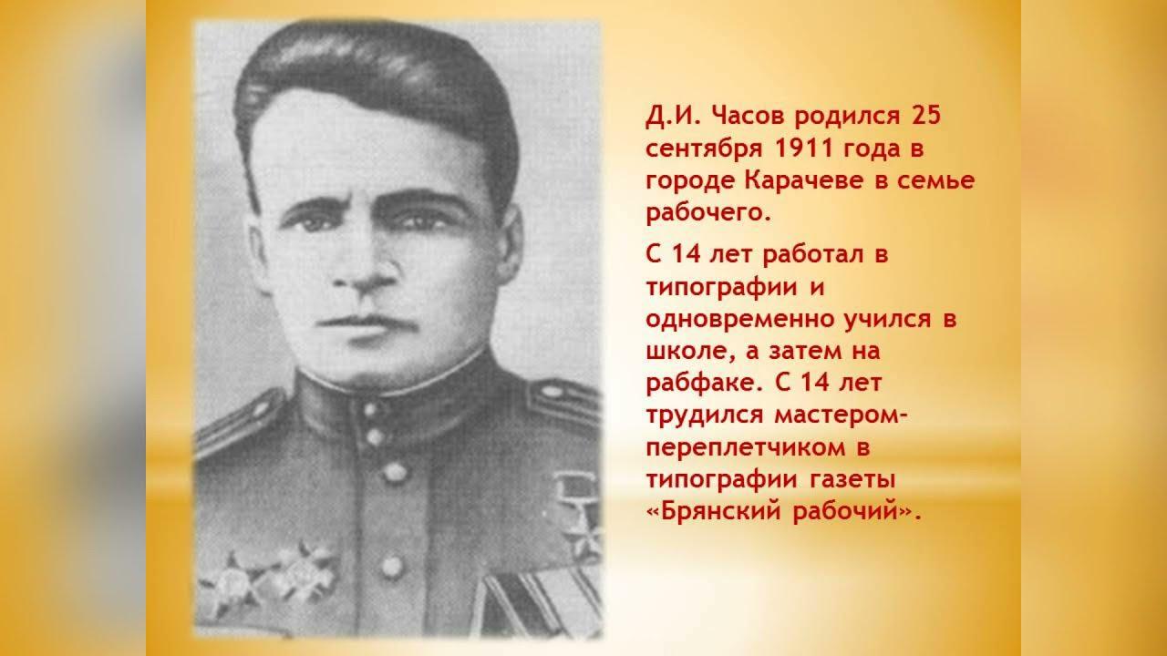 Дмитрий Иванович Часов