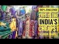 || INDIA'S CHEAPEST FASHION MARKET IN KOLKATA || MOST COME || #VLOG26 ||