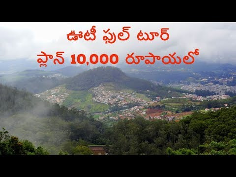 Ooty Full tour plan in 10 Thousand rupees