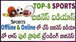 365 Days High Profit Top-8 Sports Trending Business Ideas//Unique Ideas Online & Offline Business