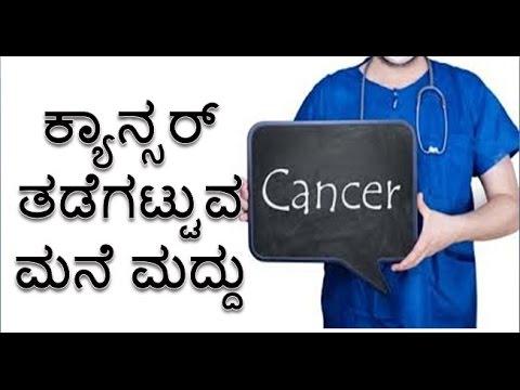 ಕ್ಯಾನ್ಸರ್ ತಡೆಗಟ್ಟುವ ಮನೆ ಮದ್ದು ಯಾವುದು ಗೊತ್ತಾ? || Health tips in kannada
