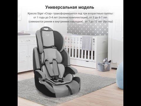 Автомобильное детское кресло SIGER