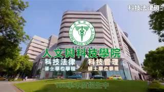 中國醫藥大學人文與科技學院 108學年度招生影片
