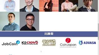2018年12月8日(土)世界最大規模の暗号通貨イベントが幕張で開催される!! 仮想通貨
