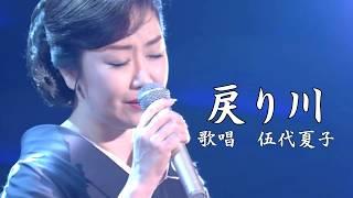 伍代夏子 - 戻り川