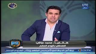 صحفي اليوم السابع مع الغندور يكشف كواليس ساخنة في مقصورة مباراة الاهلي والمقاصة