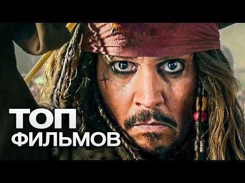 10 ФИЛЬМОВ С УЧАСТИЕМ ДЖОННИ ДЕППА! - Ruslar.Biz