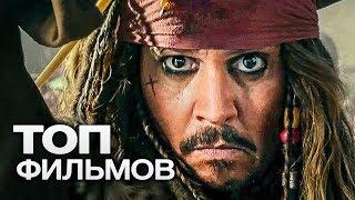 10 ФИЛЬМОВ С УЧАСТИЕМ ДЖОННИ ДЕППА!