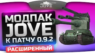 Расширенный Модпак Джова к патчу 0.9.2. Лучшие моды World Of Tanks.