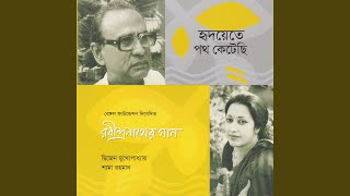 Ami Hridayete Path Ketechhi
