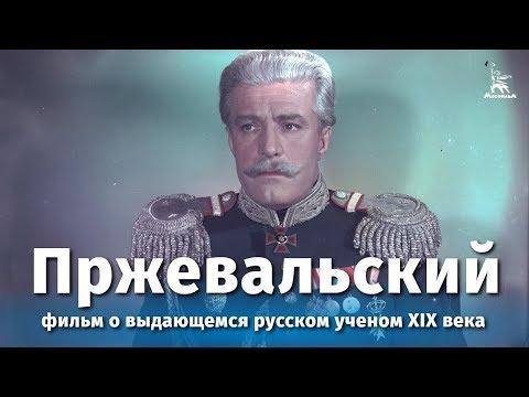Пржевальский (драма, реж. Сергей Юткевич, 1951 г.)