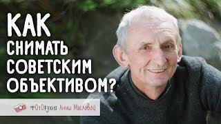 Как снимать советским объективом? Фотокухня Анны Масловой. Выпуск №41