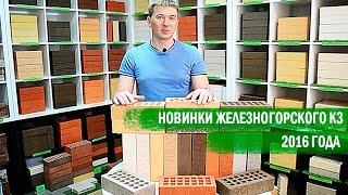 Обзор НОВИНОК КИРПИЧА 2016 ГОДА Железногорского Кирпичного завода