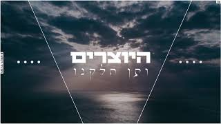 אמני ישראל - מתחילים מחדש קאבר | היוצרים
