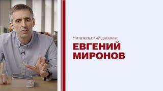Заместитель директора ИОН РАНХиГС Евгений Миронов – о книге Дж. Д. Сэлинджера «Девять рассказов»