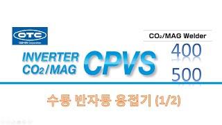 [다이헨한국] 수동 반자동 용접기 CPVS-400/50…