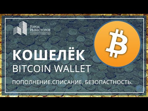 Биткоин кошелёк Bitcoin Wallet для смартфона, мобильного телефона