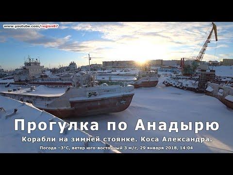 Корабли на зимней стоянке. Анадырь. Чукотка. Крайний Север. Дальний Восток. Арктика. №137