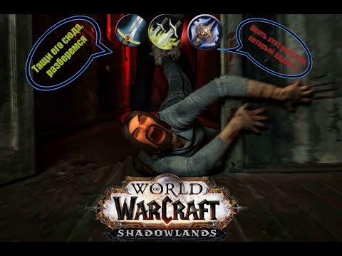 WoW Shadowlands | Чернокнижник (первые пвп и делема выбора демо/афли)