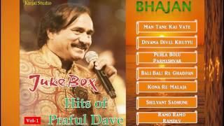 JUKEBOX - Hits of PrafulDave Bhajan - Part -1 - Singer- Praful Dave