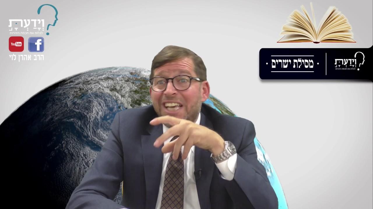 מסילת ישרים - שיעור 124 - הרב אהרן לוי