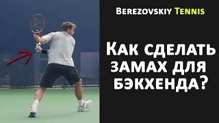 Теннис   Эффективный замах для одноручного бэкхенда