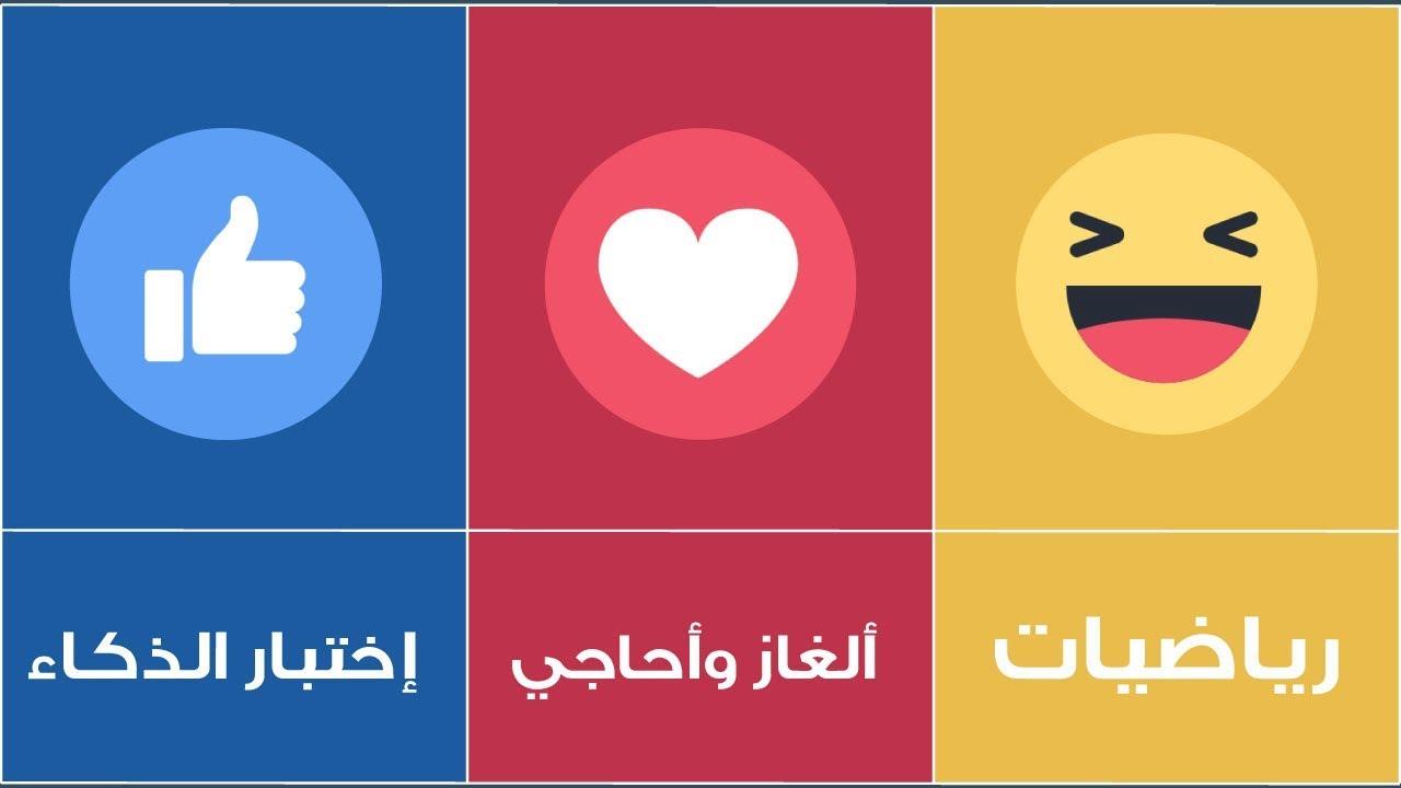 عمل إستطلاع رأي أو تصويت مباشر على الفيسبوك