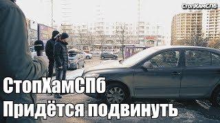 СтопХамСПб - Придётся подвинуть
