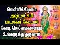 FRIDAY ASTA LAKSHMI TAMIL DEVOTIONAL SONGS | Powerful Goddess AstaLakshmi Tamil Bhakthi Padalgal