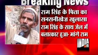 My son was tortured and rape inside Tihar Jail: Ram Singh's Father !