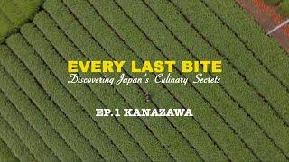 【予告編】EVERY LAST BITE -Discovering Japan's Culinary Secrets- EP1 Kanazawa(日本語)